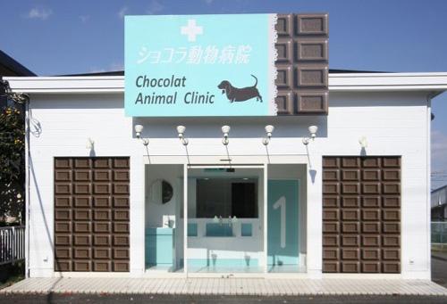 動物病院正面