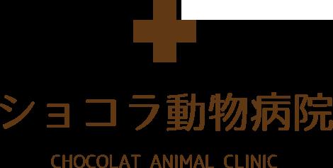 ショコラ動物病院